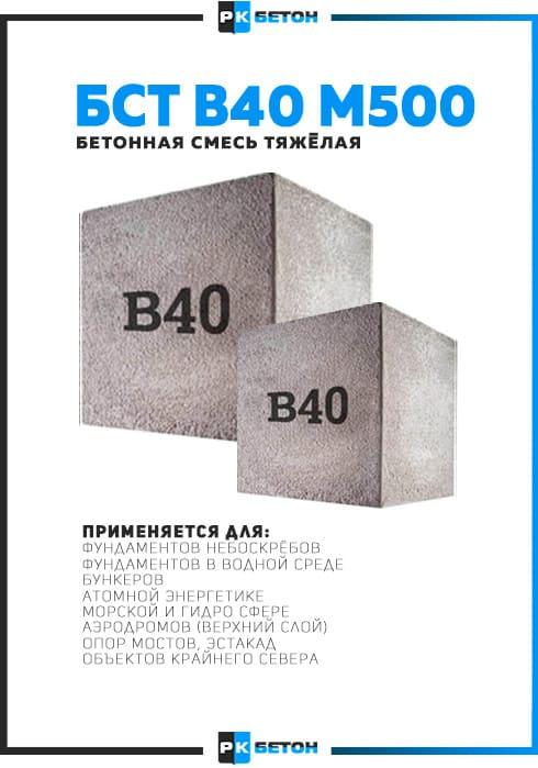 бетон в40 цена в москве