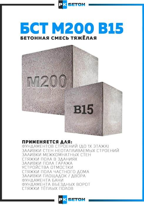 смесь бетонная бсг м200