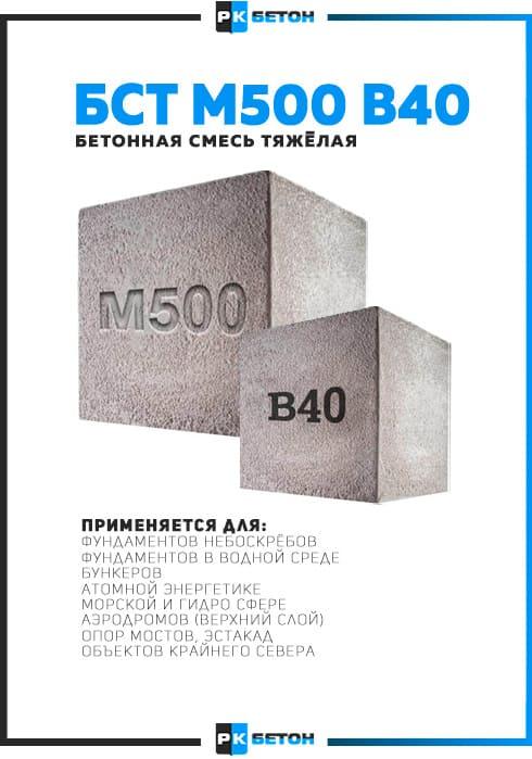 Бетон м500 цена в москве растворы цементные марка 150 цена