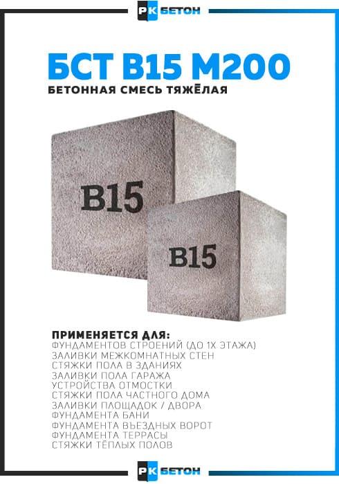 купить бетон б 15
