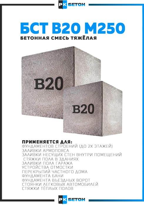 Смеси бетонные тяжелого бетона в 20 на гранитном щебне термообработки бетона