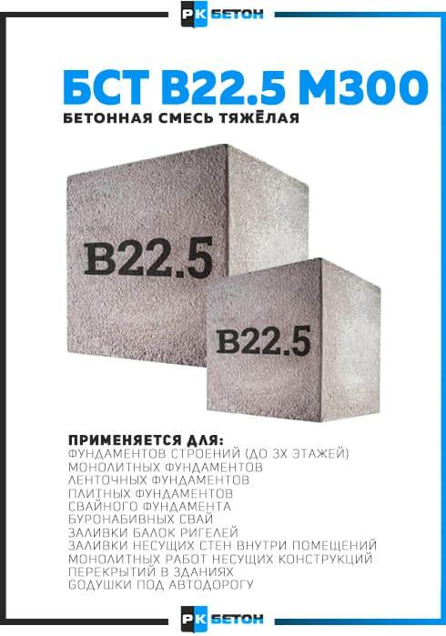 Бетон в22 5 цена в москве заказать бетон муром