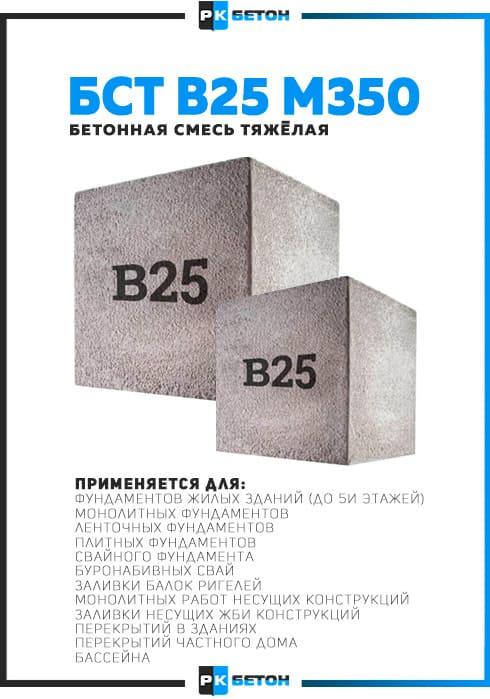 Бетонная смесь в25 цена купить износостойкую краску по бетону