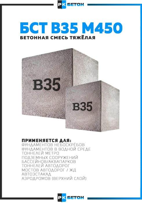 бетон в35 купить