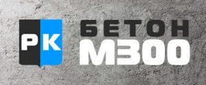 Купить бетон М300