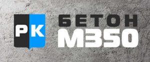 Купить бетон М350