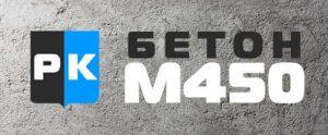 Купить бетон М450