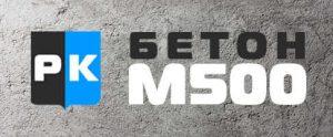 Купить бетон М500