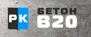 Бетон В20