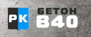 Бетон в40 цена в москве керамзитобетон коэффициент теплопроводности