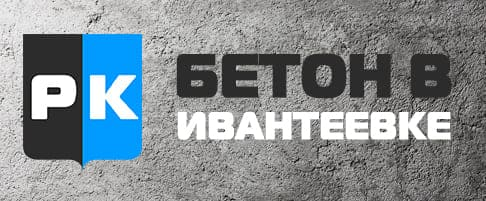 Купит бетон в ивантеевке проектирование заводы бетона