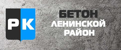 Купить бетон ленинский район жидкое стекло для бетона купить минск