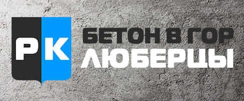 бетон в люберцах купить с доставкой цена