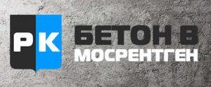 Купить бетон в мосрентгене бетонная смесь 1 литр