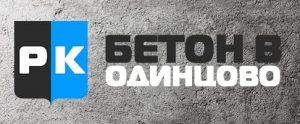 Бетон в Одинцово