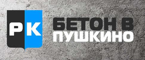 Бетон в пушкинском районе купить цена на бетонную смесь ярославль