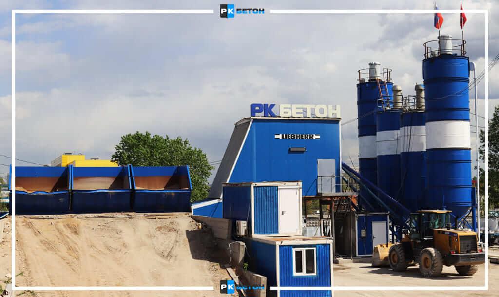 Наро фоминск бетон купить протравка цементной штукатурки нейтрализующим раствором сертификат соответствия