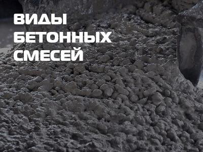 Виды бетонных смесей