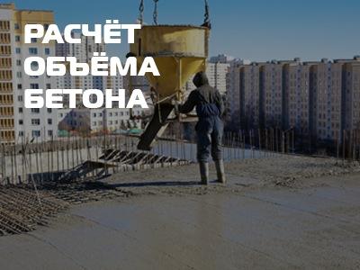 Расчёт объема бетона