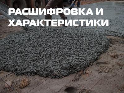 Расшифровка характеристик бетона