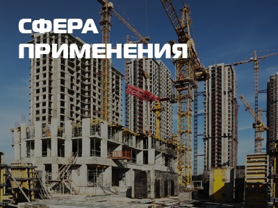Сфера применения бетона