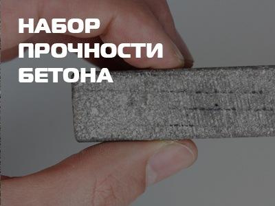 Набор прочности бетона 1