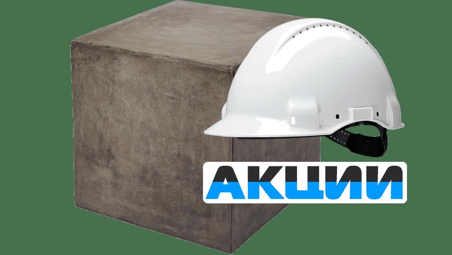 Акции бетон формирование бетонной смеси