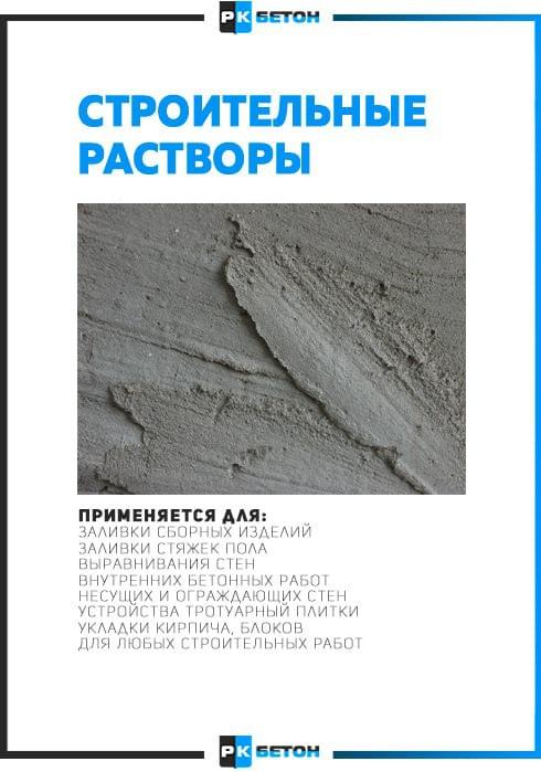 Строительные растворы стоимость раствор цементный при минусовой температуре