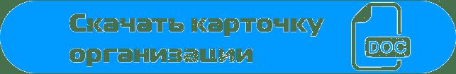Скачать карточку организации РК Бетон