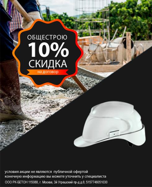 Акции бетон завод ячеистый бетон набережные челны