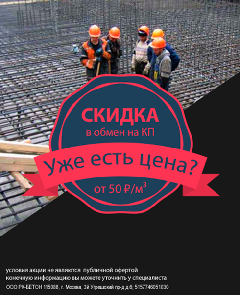 Акции бетон документ качества бетонной смеси