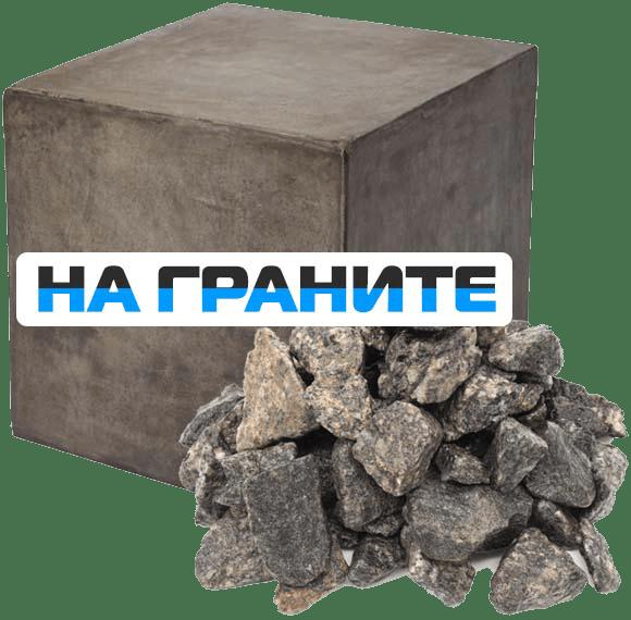 Купить бетон в одинцово цены бетон спектакль