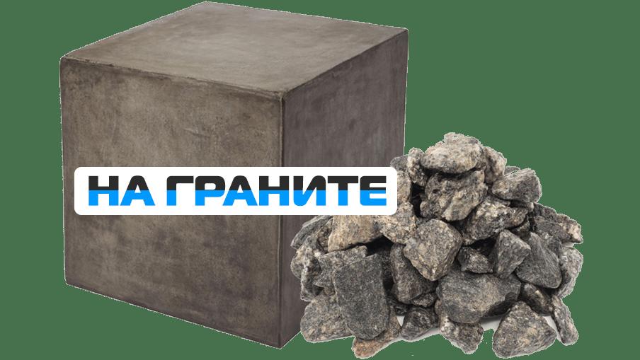 Купить бетон из гранита купить жидкое стекло для покрытия бетона