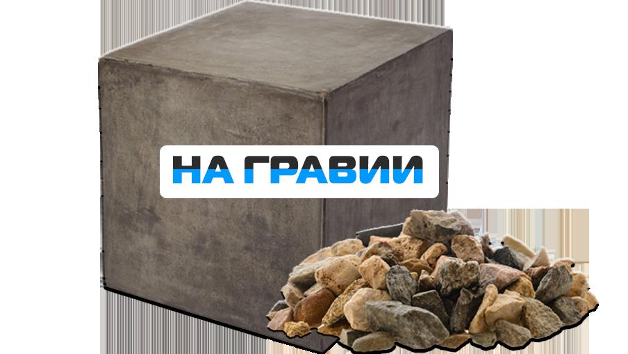 продажа гравия для бетон