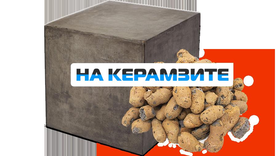 керамзитобетон купить в москве цена