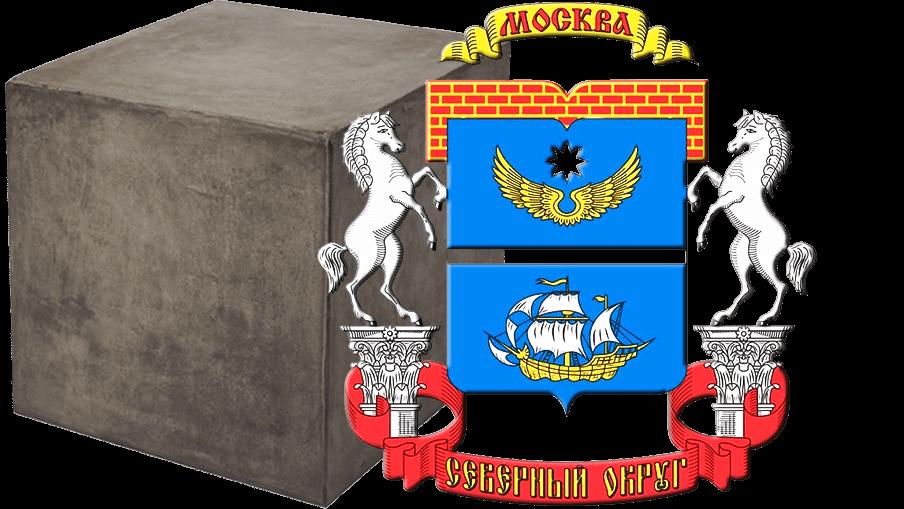 бетон севере москвы