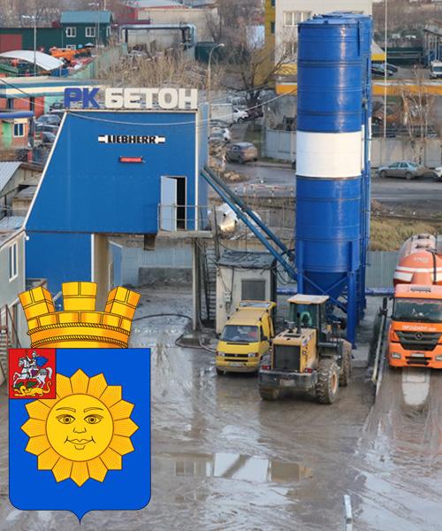 Румянцево истринский район бетон купить рулон бетон