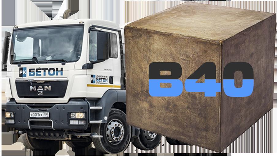 Бетон в40 цена в москве расход цементного раствора на кирпич кладку